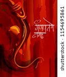 lord ganpati in vector for... | Shutterstock .eps vector #1154695861