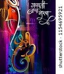 lord ganpati in vector for... | Shutterstock .eps vector #1154695921