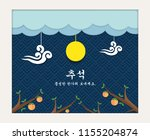full moon and persimmon tree.... | Shutterstock .eps vector #1155204874