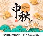 mid autumn festival in paper... | Shutterstock .eps vector #1155639307