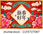 happy chinese new year in... | Shutterstock .eps vector #1155727087