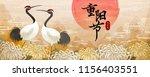 double ninth festival banner... | Shutterstock .eps vector #1156403551