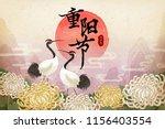 double ninth festival written... | Shutterstock .eps vector #1156403554