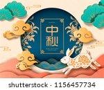 mid autumn festival in paper... | Shutterstock . vector #1156457734