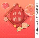 happy chinese new year with ... | Shutterstock .eps vector #1156481521