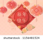 chinese new year design with... | Shutterstock .eps vector #1156481524