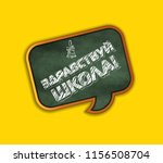 the inscription in russian...   Shutterstock .eps vector #1156508704