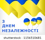 ukraine independence day ... | Shutterstock .eps vector #1156510681
