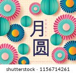 colorful bright pastel paper... | Shutterstock .eps vector #1156714261