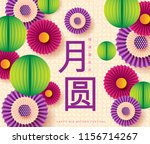 colorful bright pastel paper... | Shutterstock .eps vector #1156714267