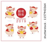 happy chinese new year 2019... | Shutterstock .eps vector #1157943364