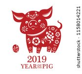 pig year chinese zodiac symbol... | Shutterstock .eps vector #1158014221