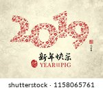 chinese new year 2019 paper... | Shutterstock .eps vector #1158065761