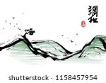 hand drawn background in asian... | Shutterstock .eps vector #1158457954