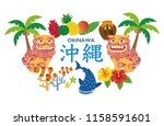 "Okinawa illustration with local specialty, Shisa, tropical fruits, whale shark, hibiscus, palm tree, coral, tropical fish / translation of Japanese ""Okinawa"" & ""Awamori"""