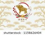 2019 new year card design  boar ...   Shutterstock .eps vector #1158626404
