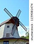 white brick windmill. windmill... | Shutterstock . vector #1159081474