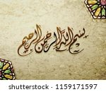 arabic and islamic calligraphy... | Shutterstock .eps vector #1159171597