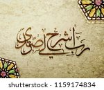 arabic and islamic calligraphy... | Shutterstock .eps vector #1159174834