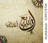 arabic and islamic calligraphy... | Shutterstock .eps vector #1159175734