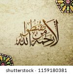arabic and islamic calligraphy... | Shutterstock .eps vector #1159180381