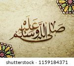 arabic and islamic calligraphy...   Shutterstock .eps vector #1159184371