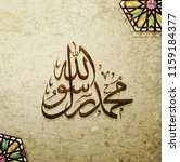 arabic and islamic calligraphy... | Shutterstock .eps vector #1159184377