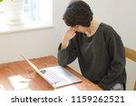 tired asian woman | Shutterstock . vector #1159262521