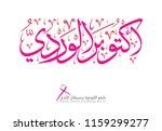 pink october in arabic... | Shutterstock .eps vector #1159299277