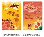 chinese new year culture...   Shutterstock .eps vector #1159973467
