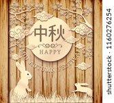wooden texture template design. ... | Shutterstock .eps vector #1160276254