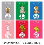 12  chinese zodiac animals  ... | Shutterstock .eps vector #1160634871