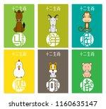 12  chinese zodiac animals  set ... | Shutterstock .eps vector #1160635147