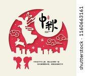 mid autumn festival or zhong... | Shutterstock .eps vector #1160663161