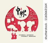 mid autumn festival or zhong... | Shutterstock .eps vector #1160663164
