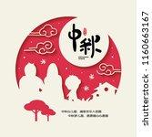 mid autumn festival or zhong... | Shutterstock .eps vector #1160663167