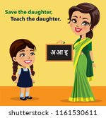 a poster with an indian school... | Shutterstock .eps vector #1161530611