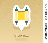 torah scroll. rosh hashanah pin ...
