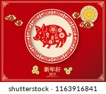 happy chinese new year 2019.... | Shutterstock .eps vector #1163916841