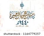 hijra arabic calligraphy design.... | Shutterstock .eps vector #1164779257