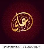 vector arabic islamic... | Shutterstock .eps vector #1165004074