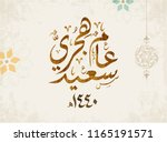 hijri year logo vector in... | Shutterstock .eps vector #1165191571