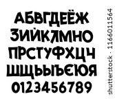 cyrillic font. a cheerful set... | Shutterstock . vector #1166011564