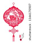 chinese year of the pig made by ...   Shutterstock .eps vector #1166170507