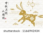 happy mid autumn festival with... | Shutterstock .eps vector #1166942434
