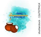 shi krishna janmashtami  | Shutterstock .eps vector #1167079414