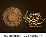 happy hijri new year vector in... | Shutterstock .eps vector #1167208147