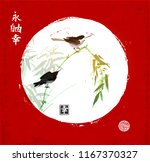two birds and bamboo branch in...   Shutterstock .eps vector #1167370327