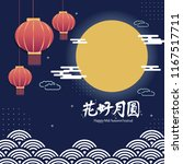 happy mid autumn festival with... | Shutterstock . vector #1167517711
