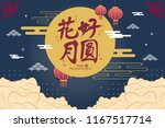 happy mid autumn festival with... | Shutterstock . vector #1167517714
